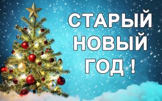 Почему старый Новый год? История возникновения праздника