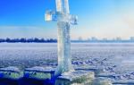 Крещение Господне: История, проведение и традиции купания