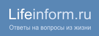 LifeInform (Лайф Информ) — Ответы на самые популярные вопросы (Почему, зачем, откуда пошло, как сделать). Официальный сайт (онлайн)
