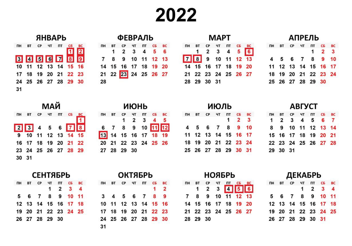 Производственный календарь 2022